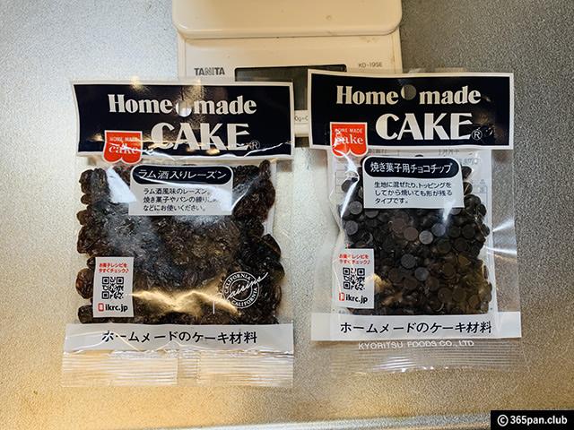 【ホームベーカリー】おうち乃が美 レーズン+チョコ アレンジレシピ-01