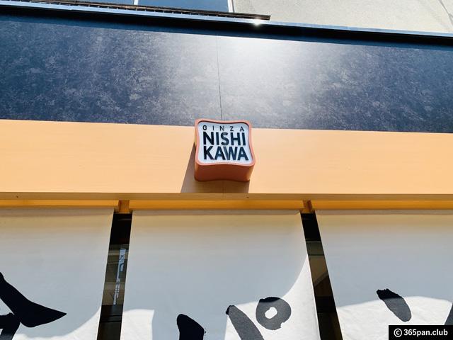 【鷺ノ宮】「銀座に志かわ」高級食パンがここでも買える穴場-感想-02