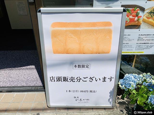 【鷺ノ宮】「銀座に志かわ」高級食パンがここでも買える穴場-感想-03