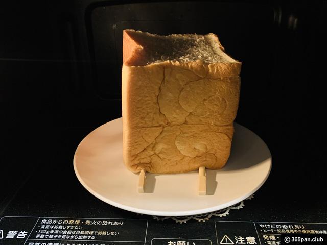 【鷺ノ宮】「銀座に志かわ」高級食パンがここでも買える穴場-感想-09