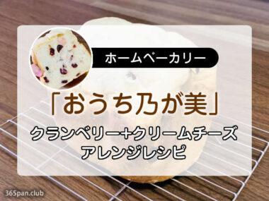 【おうち乃が美】クランベリー+クリームチーズ アレンジレシピ