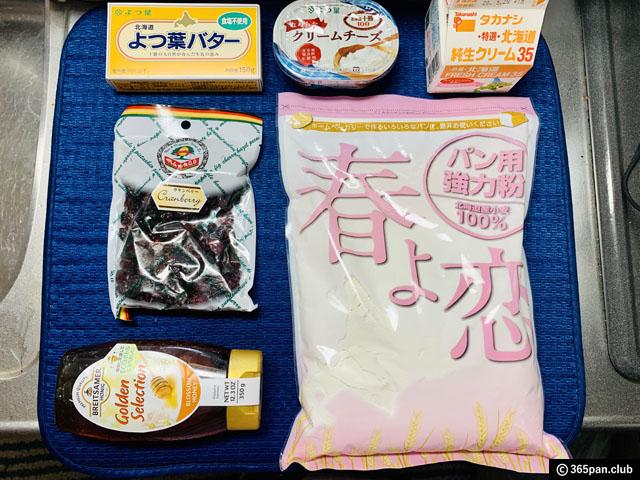 【おうち乃が美】クランベリー+クリームチーズ アレンジレシピ-01