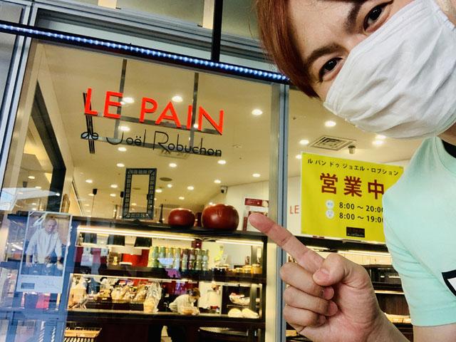 【新宿】ジョエル・ロブション ニュウマン新宿店のおすすめパン-00