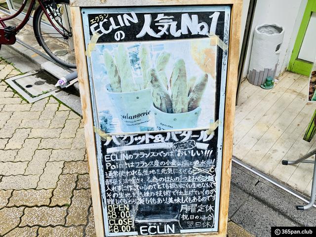 【新高円寺】パン作り一筋26年「ブーランジェリー エクラン」感想-01