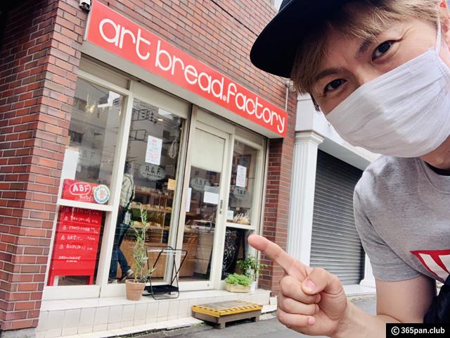 【牛込柳町】小さなパン屋「アートブレッドファクトリー東京店」感想-00