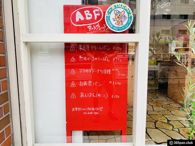 【牛込柳町】小さなパン屋「アートブレッドファクトリー東京店」感想-01