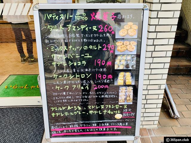 【新高円寺】焼菓子も人気 パン屋「ブランジュリー ル・リアン」感想-01