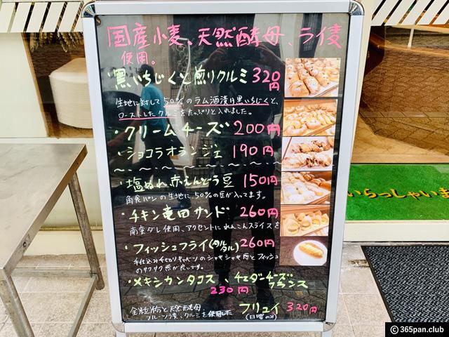 【新高円寺】焼菓子も人気 パン屋「ブランジュリー ル・リアン」感想-02