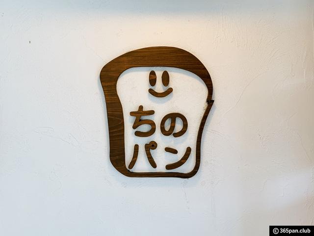 【三鷹】気持ちがホッコリするパン屋さん「ちのパン」感想-02