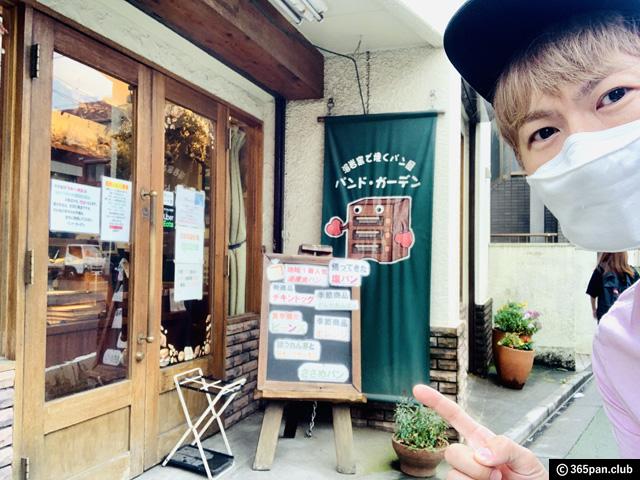 【三鷹】溶岩窯で焼くパン屋「パンド・ガーデン 」エコバッグ-感想-00