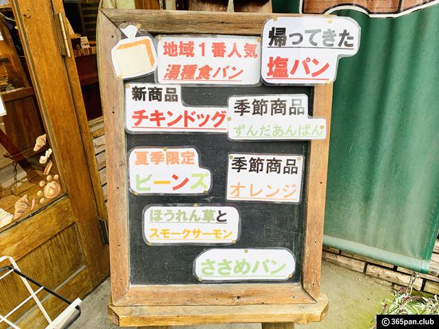 【三鷹】溶岩窯で焼くパン屋「パンド・ガーデン 」エコバッグ-感想-01