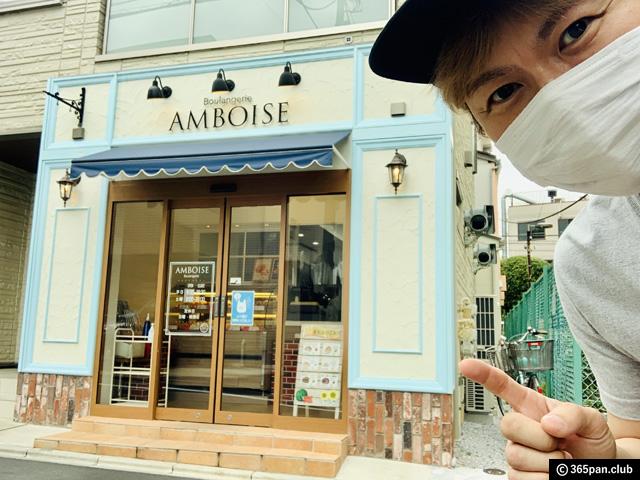 【牛込柳町】駅近の小さなパン屋さん「アンボワーズ 」感想-00
