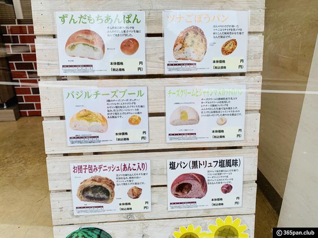 【牛込柳町】駅近の小さなパン屋さん「アンボワーズ 」感想-01