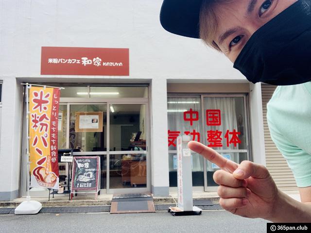 【両国】低カロリーな米粉で作る「米粉パンカフェ和家 KAZUYA」感想-00