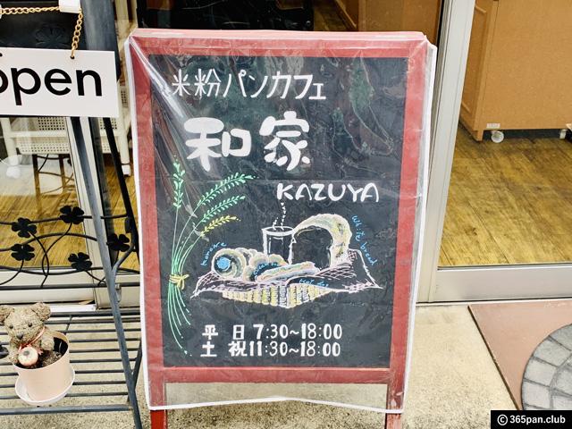 【両国】低カロリーな米粉で作る「米粉パンカフェ和家 KAZUYA」感想-01