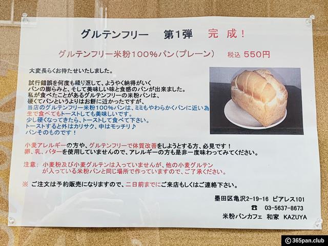 【両国】低カロリーな米粉で作る「米粉パンカフェ和家 KAZUYA」感想-02