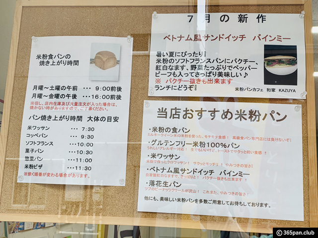 【両国】低カロリーな米粉で作る「米粉パンカフェ和家 KAZUYA」感想-03