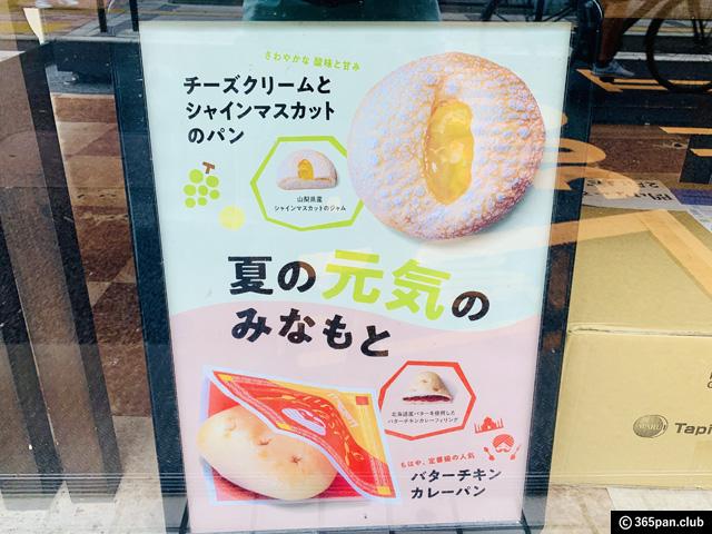 【両国】山崎製パンの直営店パン屋さん「サンエトワール」感想-01