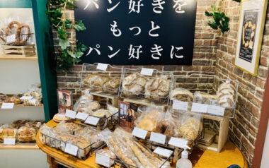 【渋谷】有名店のパンが集結!パンのセレクトショップ「SORTE」感想