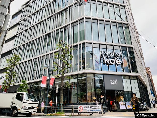【渋谷】10/1 NEWオープン「ホテル コエ ベーカリー」食べ放題あり-01