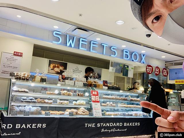【11/9まで】栃木の人気パン「ザ スタンダードベイカーズ」新宿出店-00