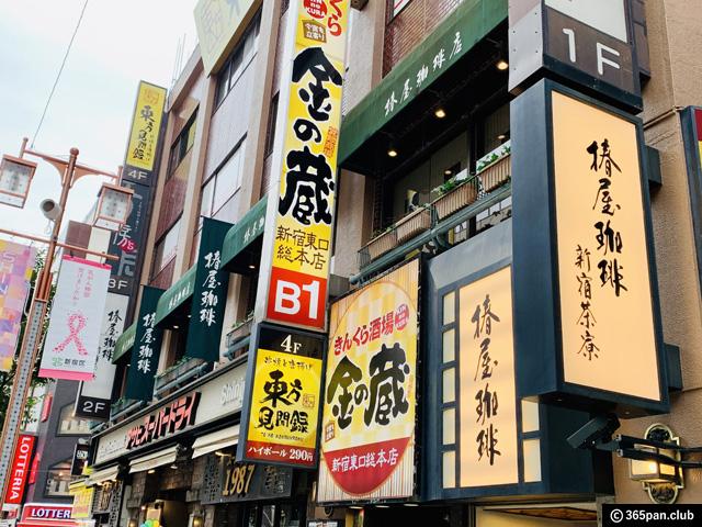 【新宿・他】椿屋珈琲店のホットサンドはランチタイムがおすすめ-01