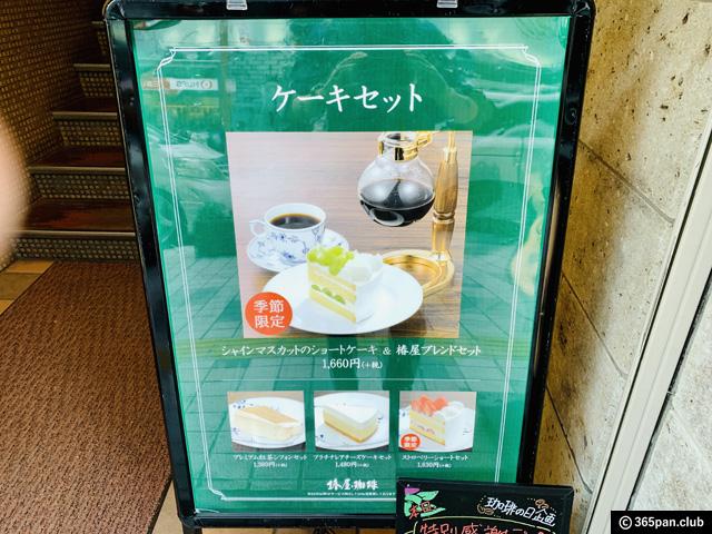 【新宿・他】椿屋珈琲店のホットサンドはランチタイムがおすすめ-02