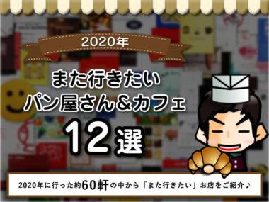 """【ランキング】2020年""""また行きたい""""パン屋さん&カフェ-東京"""