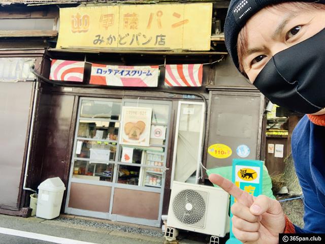 【根津】パン屋じゃない「みかどパン店」谷中のお土産ラスクー感想-00