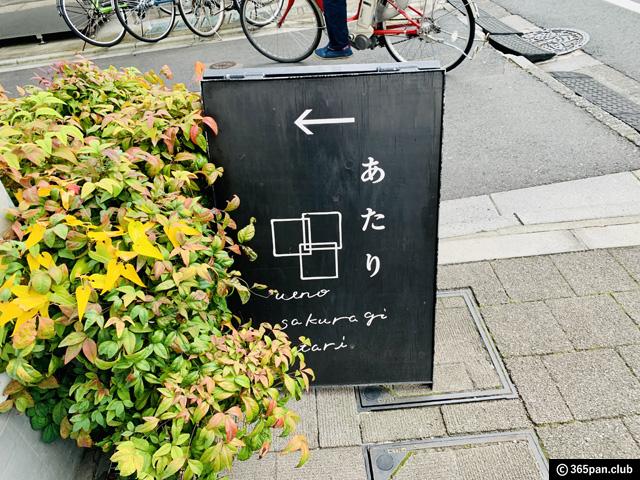【日暮里】畳で食べる北欧風パンが最高「VANER(ヴァーネル)」感想-01