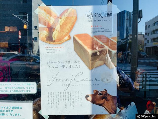 【西早稲田】母娘で営むパン屋「ラ ヴィーニュ アキコ 」感想-02