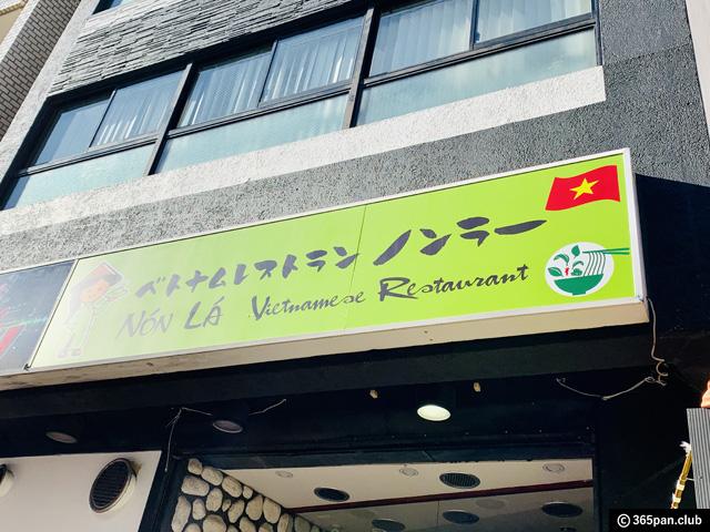 【高田馬場】ベトナムレストランで食べるバインミー「ノンラー」感想-01