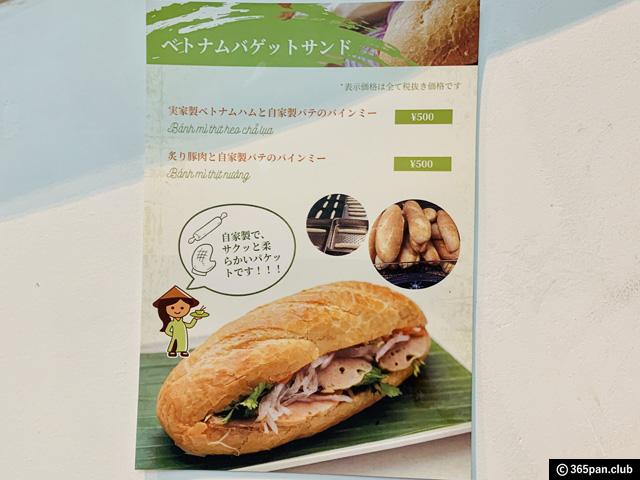 【高田馬場】ベトナムレストランで食べるバインミー「ノンラー」感想-04