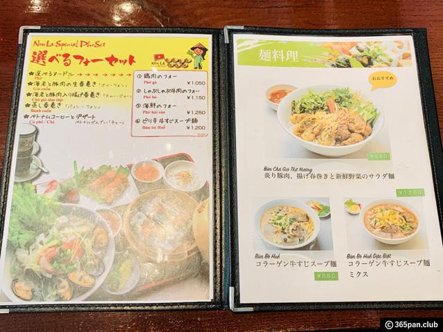 【高田馬場】ベトナムレストランで食べるバインミー「ノンラー」感想-06