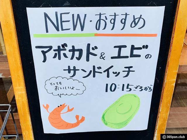 【東新宿】コスパの高さが人気の和み系パン屋「パン家のどん助」感想-02