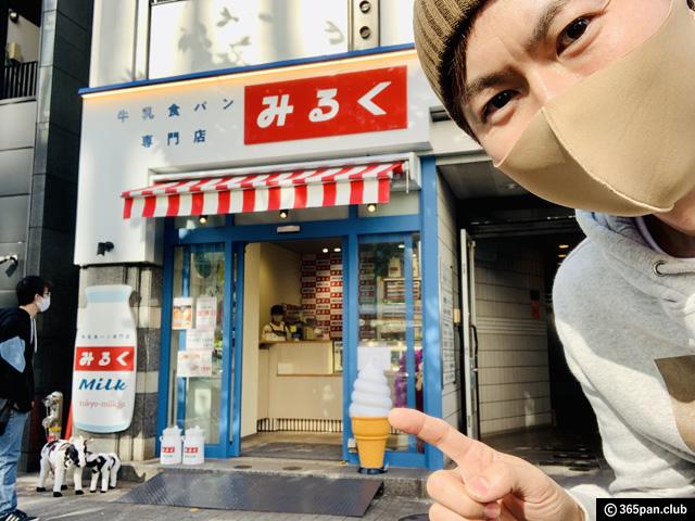 【渋谷】ソフトクリームも美味しい「牛乳食パン専門店 みるく」感想-00