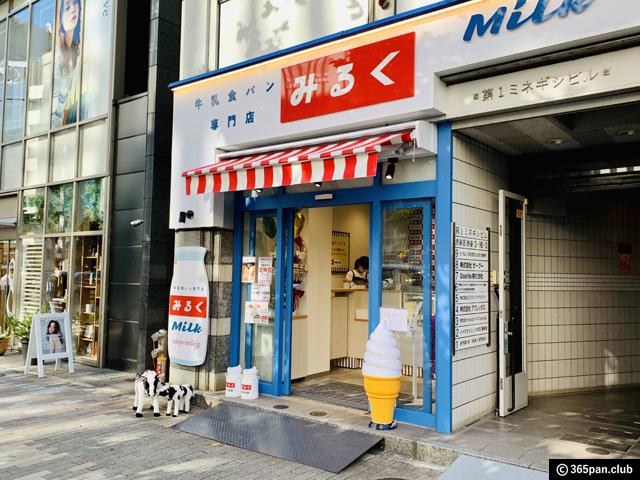 【渋谷】ソフトクリームも美味しい「牛乳食パン専門店 みるく」感想-01