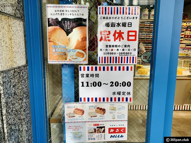 【渋谷】ソフトクリームも美味しい「牛乳食パン専門店 みるく」感想-03