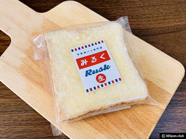 【渋谷】ソフトクリームも美味しい「牛乳食パン専門店 みるく」感想-08