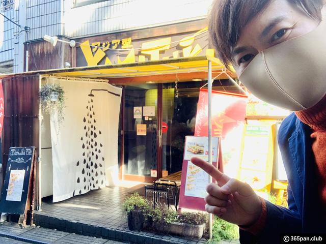 【高田馬場】カレー屋のバインミー「アジア型 ヤミツキカリー」感想-00
