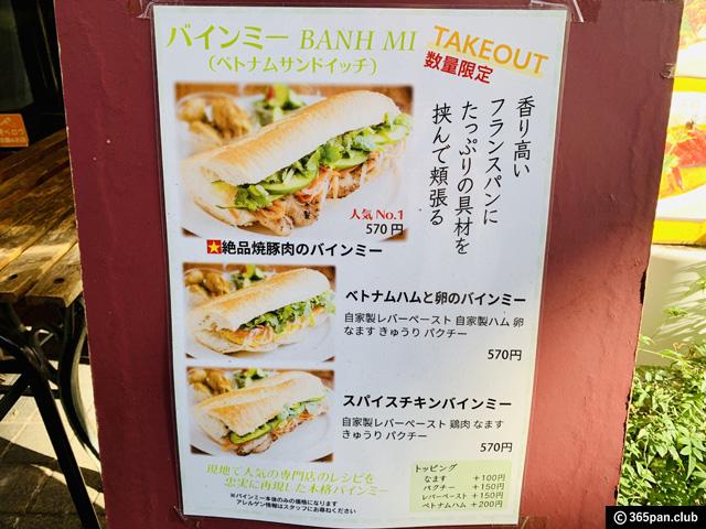 【高田馬場】カレー屋のバインミー「アジア型 ヤミツキカリー」感想-04