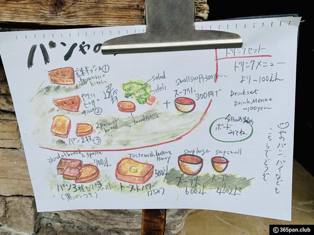 【代々木八幡】創業38年の有名パン屋「ルヴァン 富ヶ谷店」感想-05