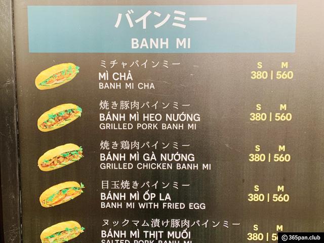 【高田馬場】ベトナムのサンドイッチ「バインミーシンチャオ」感想-03