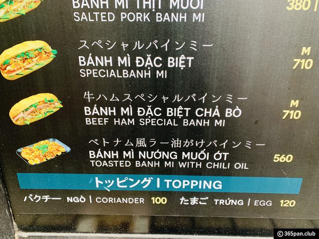 【高田馬場】ベトナムのサンドイッチ「バインミーシンチャオ」感想-04