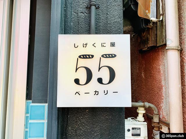【高円寺】魅力的なパンがいっぱい「しげくに屋55ベーカリー」感想-02