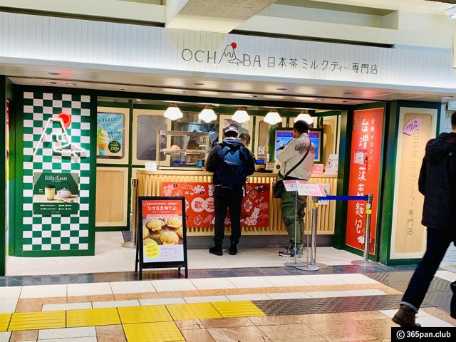 【新宿】OCHABAメロンパン×厚切りバター限定「台湾メロンパン」感想-01