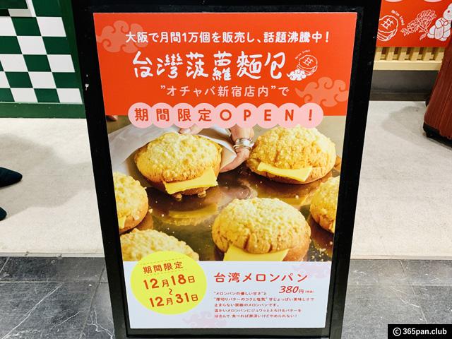 【新宿】OCHABAメロンパン×厚切りバター限定「台湾メロンパン」感想-02