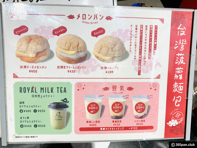 【新宿】OCHABAメロンパン×厚切りバター限定「台湾メロンパン」感想-03