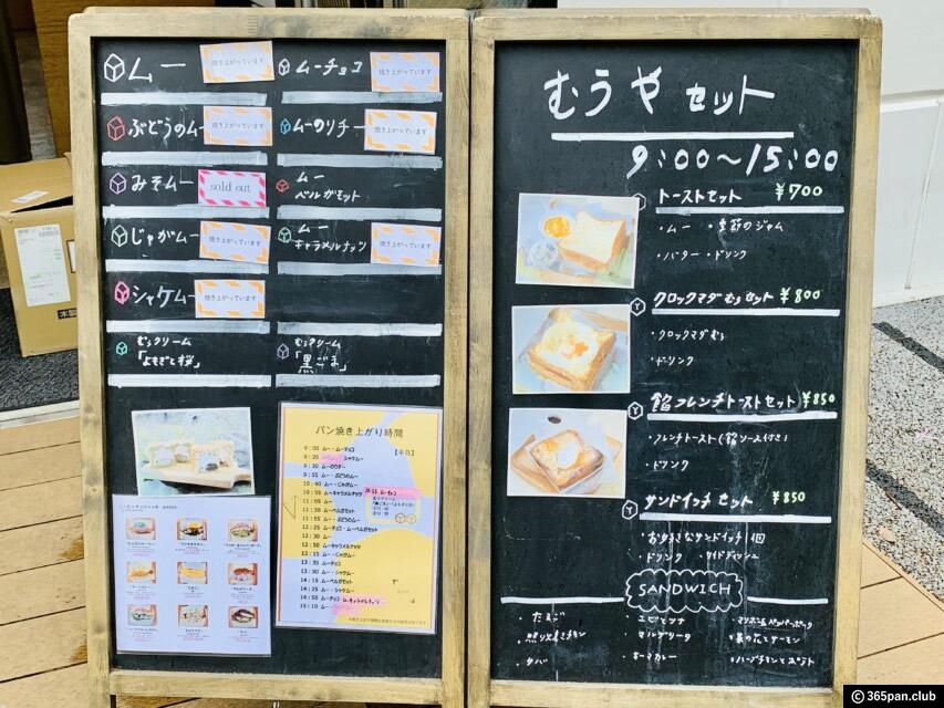 """【浅草】パンとエスプレッソと系列店""""ムー""""専門店「むうや」ミズマチ-03"""