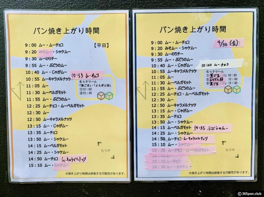 """【浅草】パンとエスプレッソと系列店""""ムー""""専門店「むうや」ミズマチ-12"""